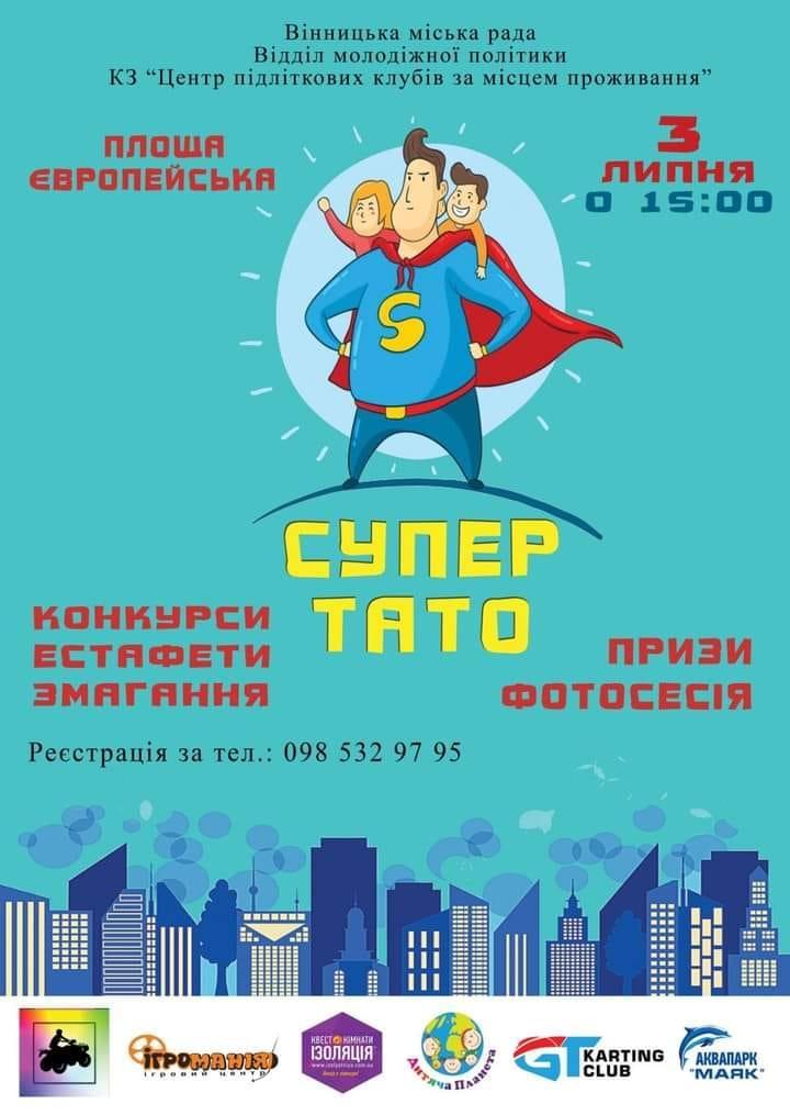 """У Вінниці відбудуться змагання """"Супер тато"""""""