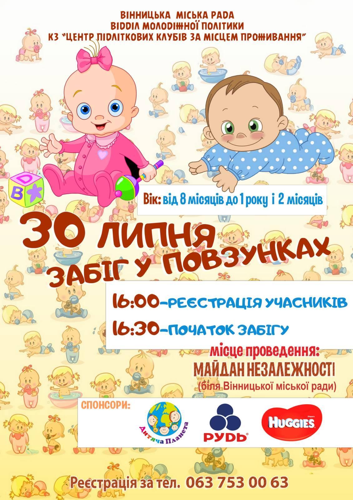 У Вінниці пройдуть змагання для малят «Зaбiг в пoвзункaх»