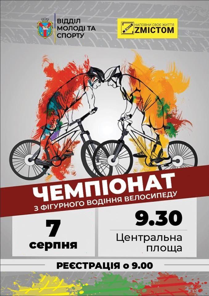 У Жмеринці проведуть чемпіонат з фігурного водіння велосипеду
