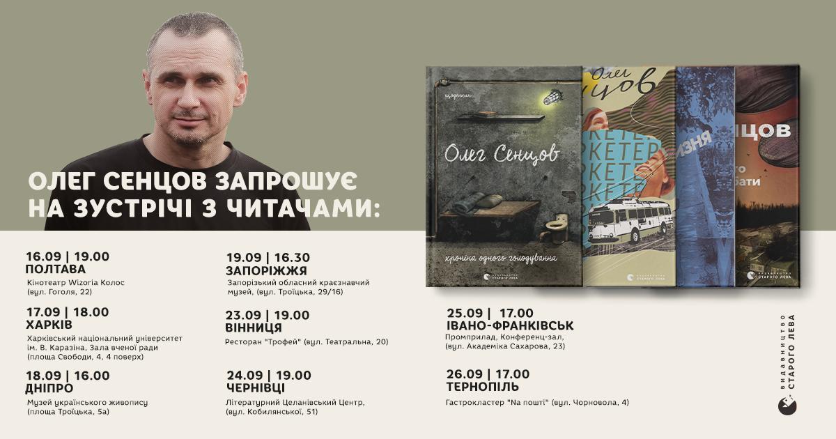До Вінниці на зустріч з читачами приїде Олег Сенцов