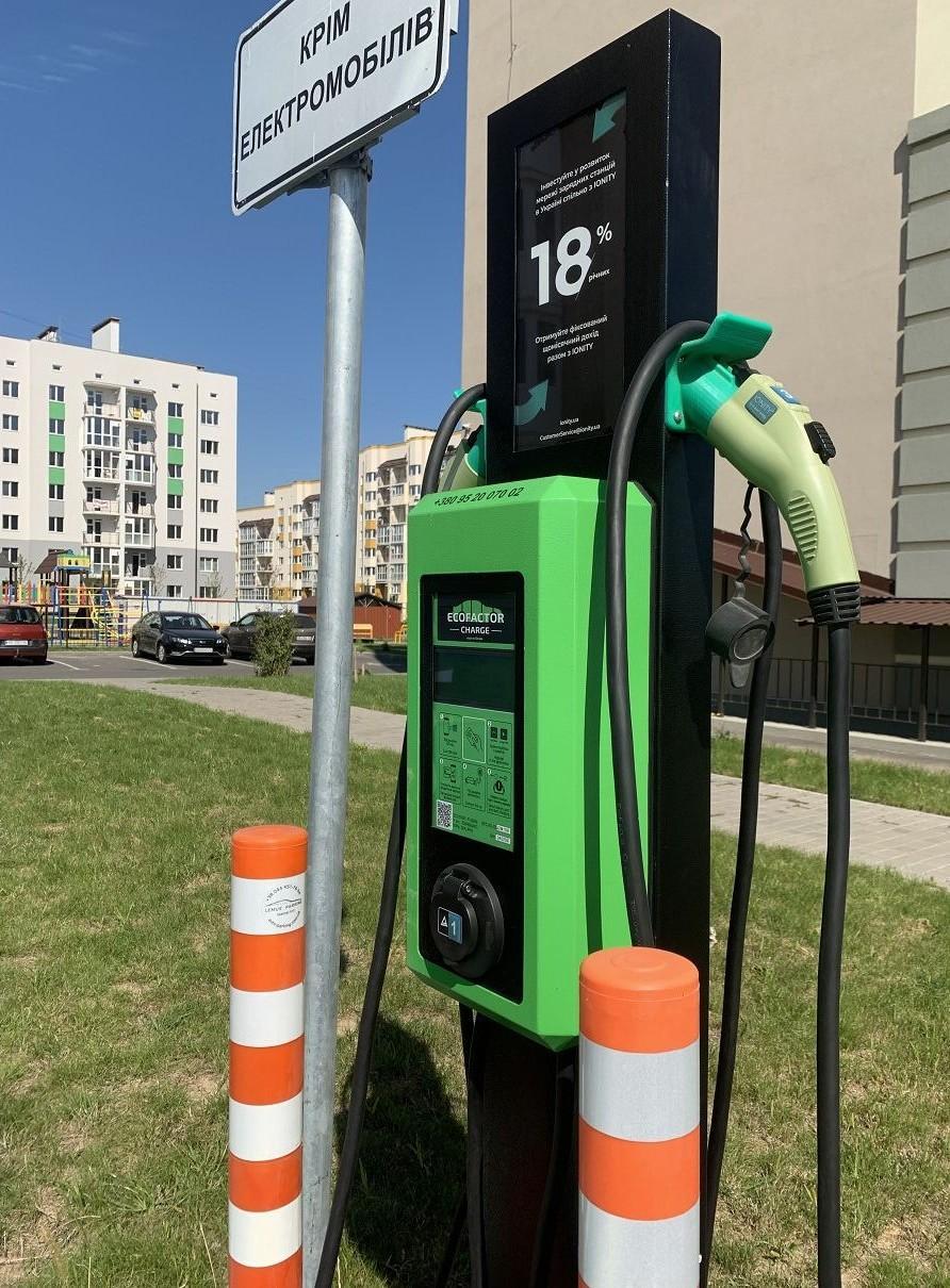 В «Академічному» встановили першу станцію для зарядки електромобілів (Фото)
