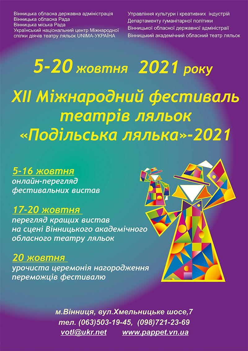 У Вінниці пройде Міжнародний фестиваль «Подільська лялька» - 2021